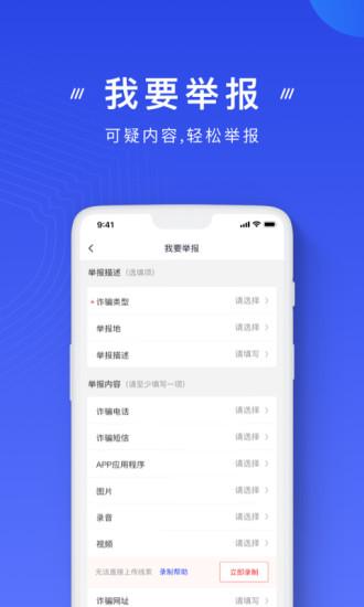 国家反诈中心app安卓版下载