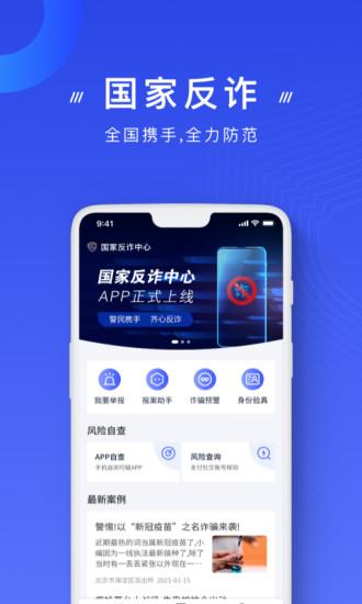 国家反诈中心app安卓版