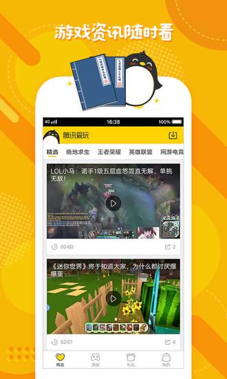 腾讯爱玩app最新版下载