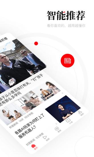 一点资讯app2021最新版下载