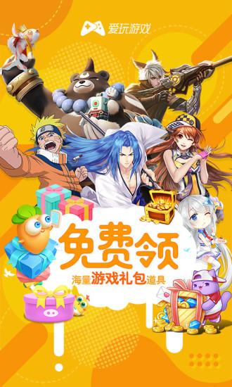腾讯爱玩app最新版