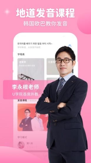 韩语U学院