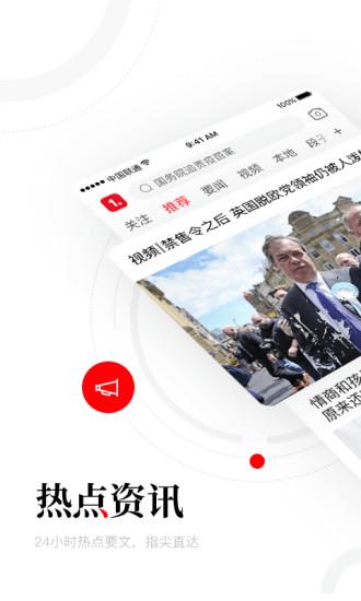 一点资讯app2021最新版