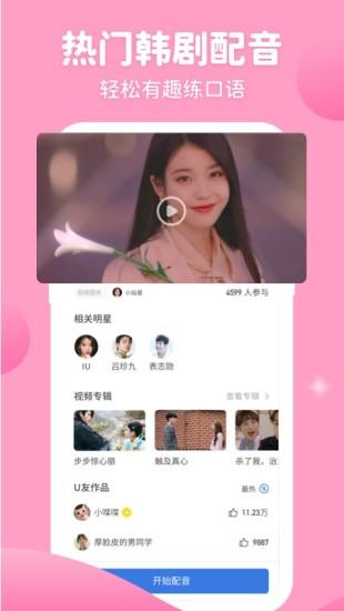 韩语U学院免费版