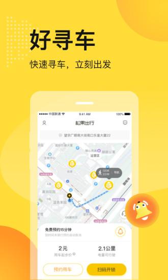 松果出行app最新版下载