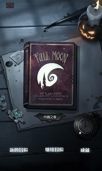 月圆之夜2021最新破解版