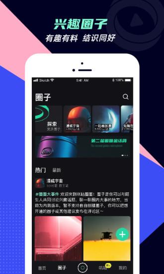 咪咕圈圈app最新版