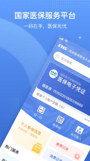 国家政务服务平台app下载安装