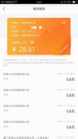 e通卡app下载