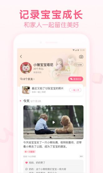 宝宝知道app最新版下载