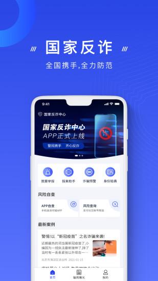 国家反诈中心app官方下载