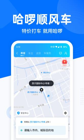 哈啰出行app最新版下载