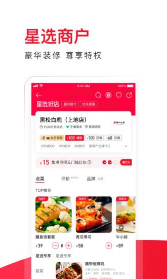 饿了么星选app最新版下载