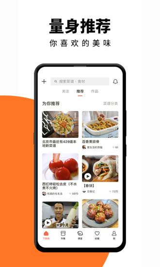 下厨房app官方版