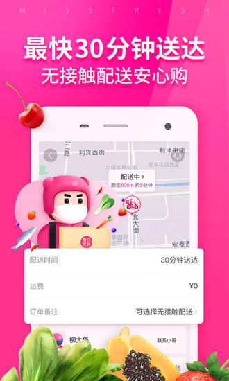 每日优鲜app