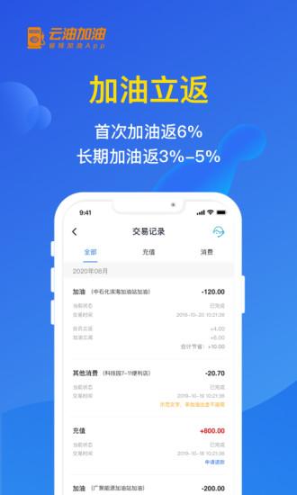 云油加油app下载