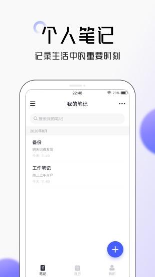 大象笔记app苹果版