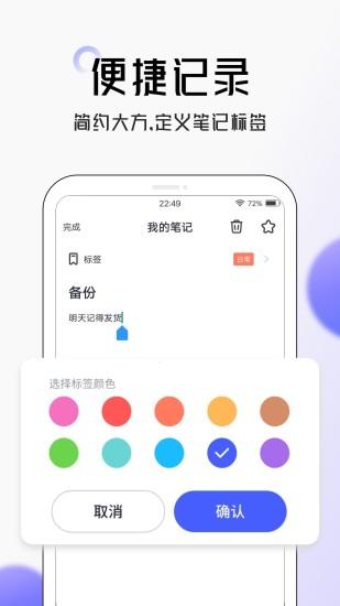 大象笔记app苹果版下载