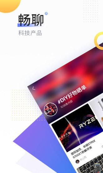 中关村在线app优化版下载