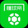 懂球帝app最新版下载