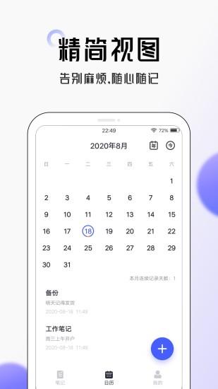大象笔记app苹果客户端
