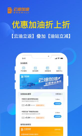 云油加油app