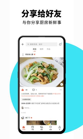 下厨房app下载