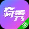 奇秀app2019版本
