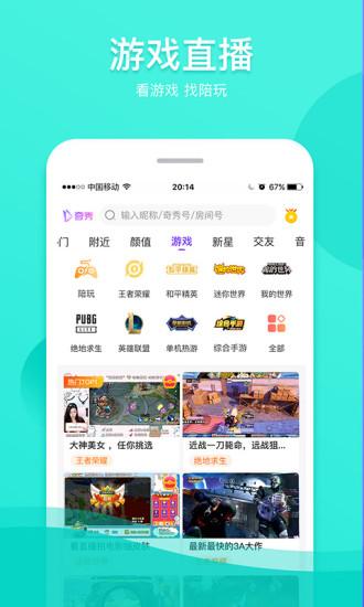 奇秀app2019版