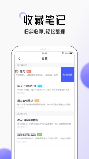 大象笔记app苹果客户端下载