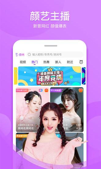 奇秀app2019版本下载