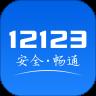 交管12123官方app下载